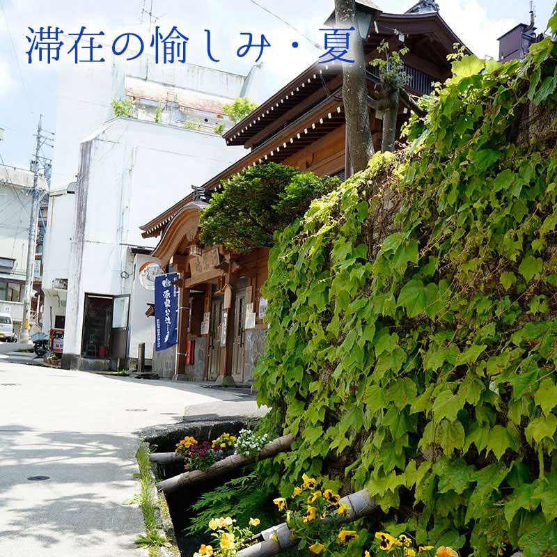 信州野沢温泉・夏の愉しみ